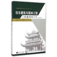 仿古建筑与园林工程工程量清单计价(第2版)/工程造价系列丛书 余�[�Z编著