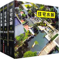 住宅水景 中式水景 现代水景 古典水景 三本一套 居住小区楼盘别墅景观环境设计图书
