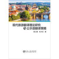 现代旅游翻译理论研究与公示语翻译策略 冶金工业出版社
