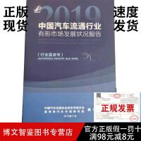 正版现货-2019中国汽车流通行业有形市场发展状况报告(行业蓝皮书)