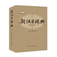 新汉日辞典