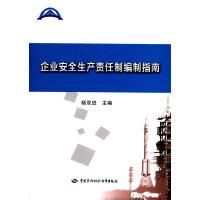 企业安全生产责任制编制指南