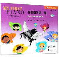 我的钢琴第一课 C级