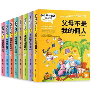 做好的自己全套8册成长不烦恼 父母爸爸妈妈不是我的佣人3-4-5-6年级小学生课外书 儿童读物故事书8-10-12-15岁青少年励志成长校园畅销书籍 性格教育丛书 6-15岁 一本有趣的天天进步手册 妈妈送给孩子的学习礼物 新老版本随机发
