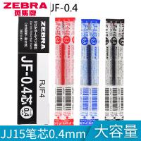 ZEBRA斑马| JF-0.4笔芯 Sarasa系列JJ15 中性笔替芯 0.4mm