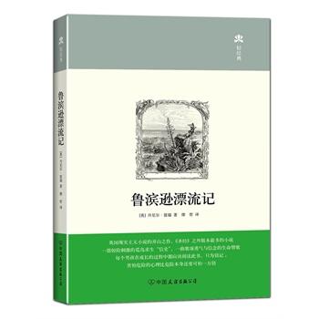 鲁滨孙漂流记  (英)笛福,繆哲
