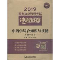 中药学综合知识与技能 第11版 2019 中国医药科技出版社