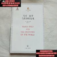 【二手旧书9成新】马可・波罗与世界的发现9787542651730