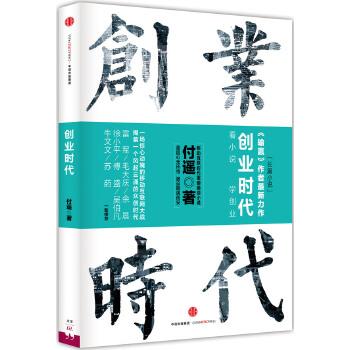 创业时代(pdf+txt+epub+azw3+mobi电子书在线阅读下载)
