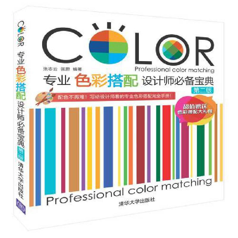 专业色彩搭配设计师必备宝典(第二版) 2000余种配色方案、500多个案例分析、60个商业案例,超值赠送14项色彩搭配大礼包(392个文件),下载地址见书前言二维码。一书在手配色不难,设计师必备的色彩搭配秘籍!