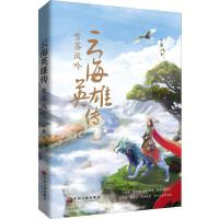 云海英雄传 雪落风吟 中国文联出版社
