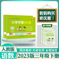 小学学霸冲A卷三年级下册语文数学人教版 2020版