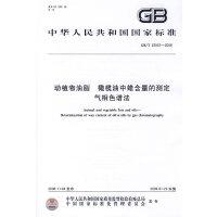 动植物油脂 橄榄油中蜡含量的测定 气相色谱法GB/T22501-2008