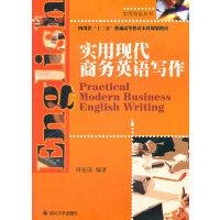 实用现代商务英语写作