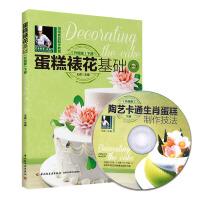 蛋糕裱花基础(升级版)(下册)-烘焙食品制作教程(含DVD)(教材)