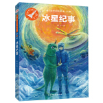 冰星纪事(银火箭少年科幻系列・第2辑)