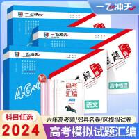 2021版一飞冲天高考模拟试题汇编物理 天津考生使用各区县模拟题 六年高考真题 高考题6套 一飞冲天高考