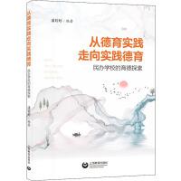 �牡掠����`走向���`德育 民�k�W校的育德探索 上海教育出版社