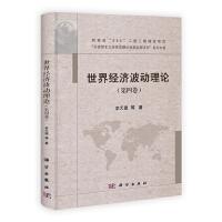 世界经济波动理论(第四卷)