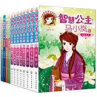 智慧公主马小岚(套装共12册)