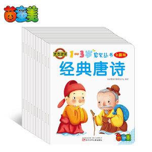 1-3岁启蒙丛书
