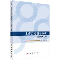 上市公司财务分析――以贵州省为例