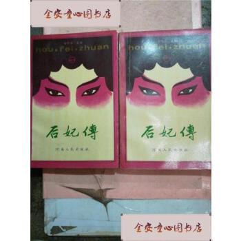 【旧书二手书9成新】中国历代后妃