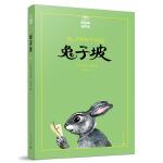 夏洛书屋美绘版・兔子坡