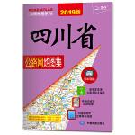 2019年四川省公路网地图集