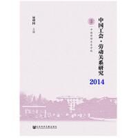 中国工会・劳动关系研究(2014)