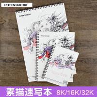 32K素描本素描 铅笔素描本套装/32K160g35页/铁圈素描写生本