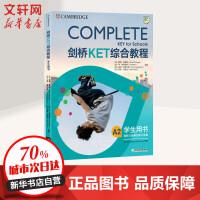 剑桥KET综合教程(2册) 2020 浙江教育出版社