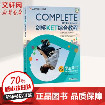 剑桥KET综合教程(2册) 2020 浙江教育出版社 【文轩正版图书】