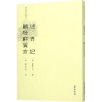 述异记 鹂砭轩质言 文物出版社