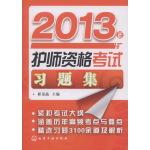 2013年护师资格考试习题集