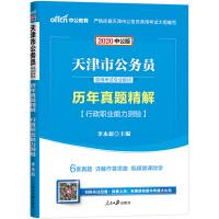 天津公务员考试用书 中公2020天津市公务员录用考试专业教材历年真题精解行政职业能力测验