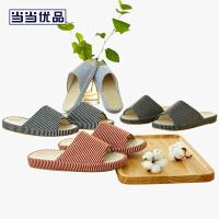 【任选3件4折,2件5折】当当优品 亚麻针织拖鞋 多色多尺码可选