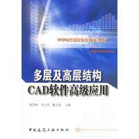多�蛹案�咏Y��CAD�件高���用――PKPM系列�件��用指南���