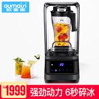欧麦斯 P807 新款破壁料理机破壁机榨汁机原汁机搅拌机多功能 带静音罩