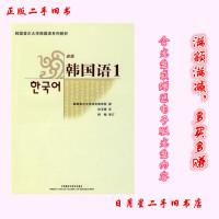 【旧书二手书8成新】首尔大学韩国语1(新版) 韩国首尔大学语言教育院,孙玉慧 9787560071060 外语教学与研究出版社【正版】