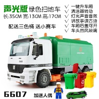 【垃圾车玩具】仿真防真惯性耐摔环保桶垃圾车大号环卫工程模型保洁清洁男孩儿童玩具