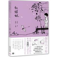 金波儿童文学作品集・60周年纪念版:红蜻蜓