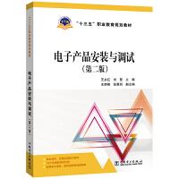 """""""十三五""""职业教育规划教材 电子产品安装与调试(第二版)"""