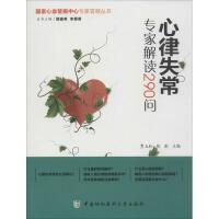 心律失常专家解读290问 贾玉和,张澍 主编