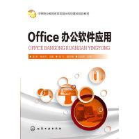 Office 办公软件应用