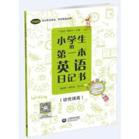 小学生的第一本英语日记书:读故事+学语法+写日记(培优提高)