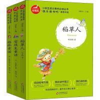 快乐读书吧:统编版小学生语文教材必读丛书・三年级上册(共3本)