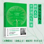 五堂极简生物课(《七堂极简物理课》之后,2001年诺贝尔奖得主开讲现代生物课)
