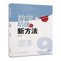 数学培优新方法・九年级(第七版)