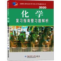 化学复习指南暨习题解析 2020 中国农业大学出版社